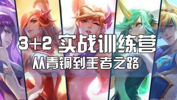 3+2实战特训营-教你快读完成CG游戏原画角色设计