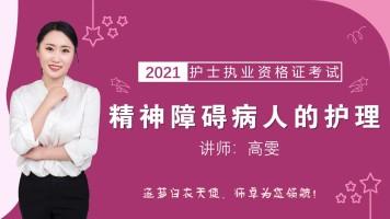 2021护士执业/精神障碍病人的护理/考点系统精讲