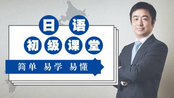 鸿鹄梦日语补课专用