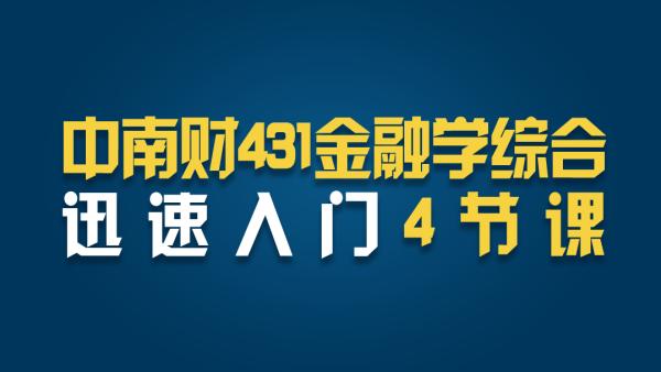【外校考研必听】中南财经政法大学431金融学综合迅速入门4节课