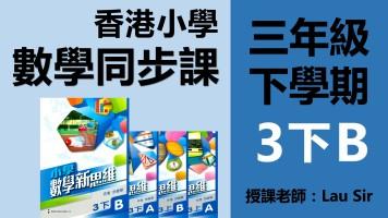 香港小学数学同步班(新思維三年級下B冊共10堂)