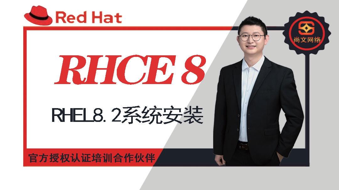 红帽认证RHCE/RHCSA/linux运维/系统安装
