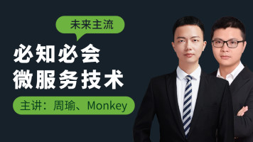 Spring Cloud Alibaba微服务训练营