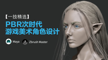 PBR次时代游戏美术角色设计公开课丨3D建模丨Easyskill一技教育