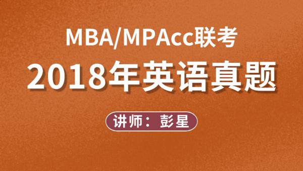 2018年MBA/MPAcc联考英语真题详解