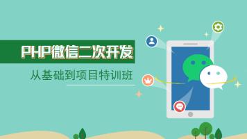 PHP微信二次开发基础到项目实战【六星教育】