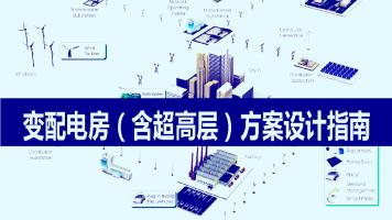 民用建筑变配电房(含超高层)方案设计指南