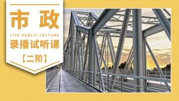 市政录播试听课(二阶)-广联达/识图/GMA/BIM/清单计价/工程造价