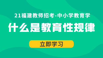 21福建教师招考中小学教育学:什么是教育性规律