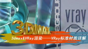 VRay标准材质详解