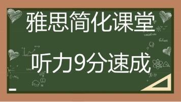 雅思听力精品课9分速成(7-21天Listening)