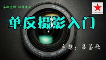 单反数码相机入门-吕易飞老师摄影入门课程