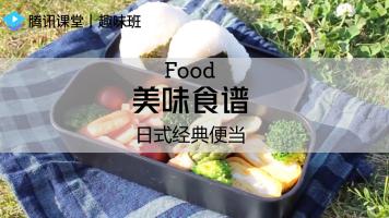 趣味班| 美味食谱——日式经典便当
