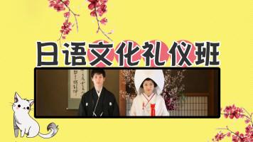 【喵星人日语】日本文化礼仪兴趣班