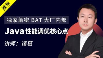 金九银十面试突击-独家解密BAT大厂内部Java性能调优核心点