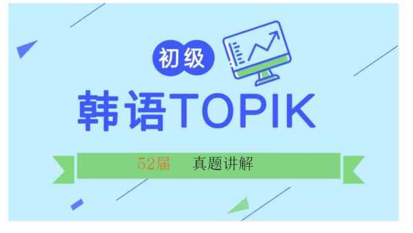 52届TOPIKI初级真题讲解
