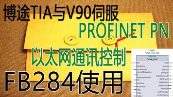 西门子V90伺服与博途S7-1200的PN通讯(FB284定位控制)