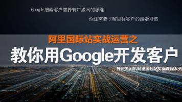 阿里国际站实战运营-老司机教你用Google开发客户