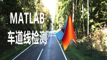 MATLAB直线车道线检测
