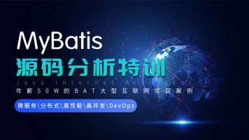 MyBatis源码分析