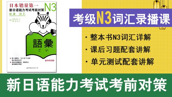 「kokoko老师」N3考前系列~词汇篇【录播课】