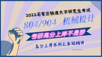 2022年石家庄铁道大学804/904机械设计基础精讲班