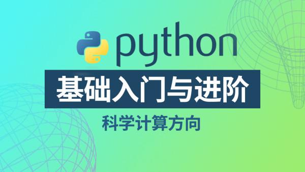 【重磅升级】Python基础入门与进阶(科学计算方向)