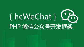php 微信公众号开发利器 - hcWeChat 框架教程