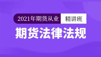 2021年期货从业资格考试-期货法律法规【精讲班】