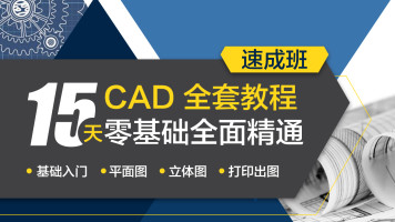 CAD画图. 0基础15天速成