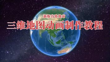 Google Earth Pro谷歌地球专业版使用教程-三维地图看地球教程
