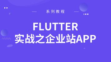 Flutter实战之企业站APP