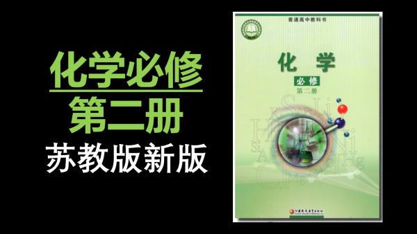 新版苏教版高一化学必修第二册