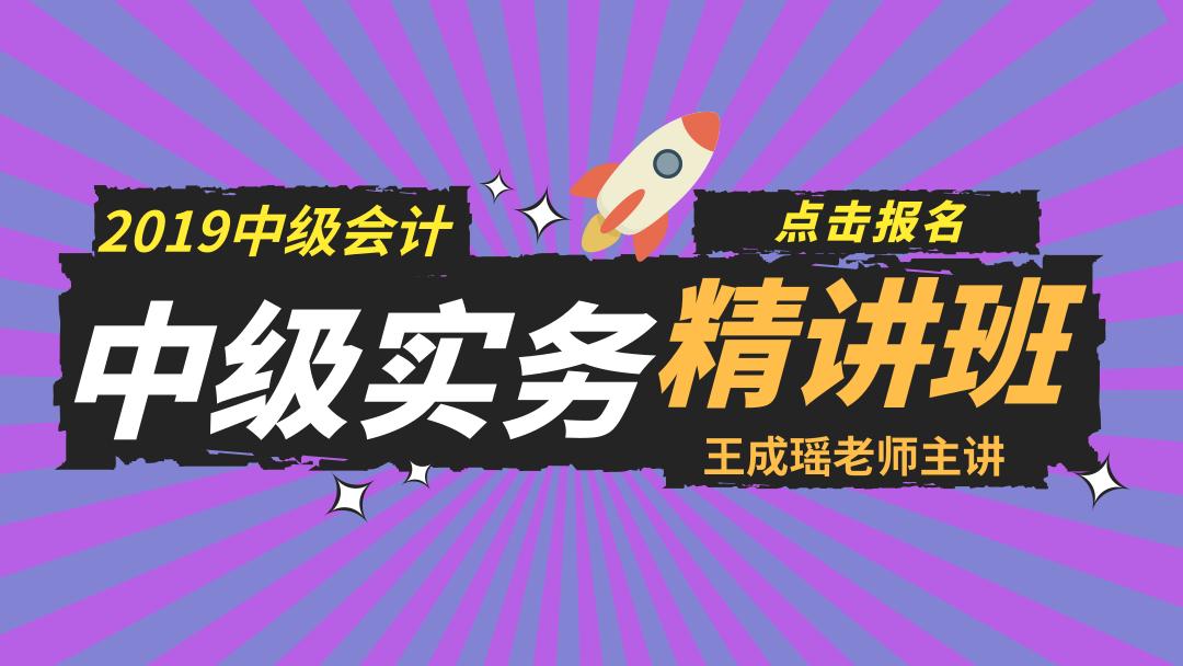 免费2020中级会计师职称考试【中级会计实务-精讲班】 名师授课