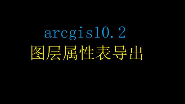 arcgis图层属性表导出