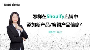 怎样在Shopify中添加新产品?