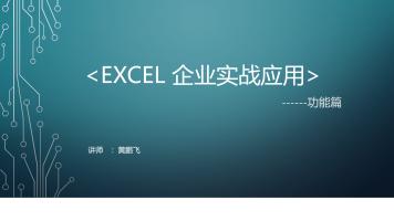Excel企业实战从零到精通-功能篇