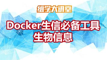 docker生信必备工具的安装与使用