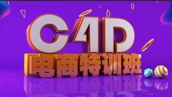 c4d电商实战/c4d电商设计/C4D电商装修/首页设计