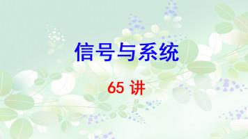 北京交通大学 信号与系统 陈后金 65讲