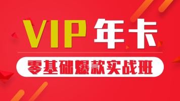 【VIP课程学习/千果商学院】京东实战培训 零基础快速打造爆款