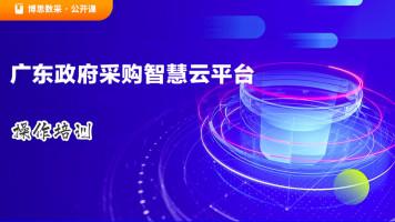 """""""广东政府采购智慧云平台"""" 操作培训"""