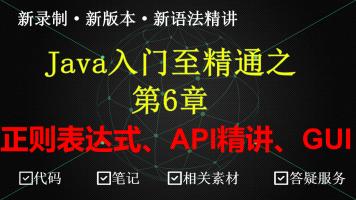 Java常用API与正则表达式