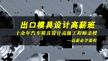 出口模具设计高薪班【新程教育科技】【UG/CAD】