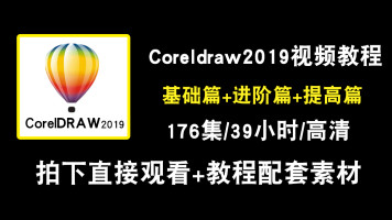 coreldraw2019视频教程cdr2018入门插画美工平面设计包装绘图教学