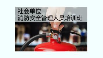 社会单位消防安全管理人员培训