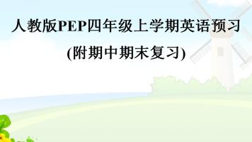 人教版PEP四年级上学期英语预习(附单元测试卷及听力)