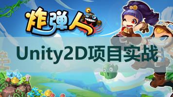 Unity2D游戏BombMan项目实战