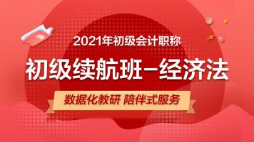 2021初级续航班-经济法基础