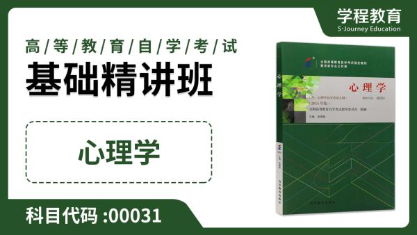 自考00031心理学  基础精讲班【学程教育】